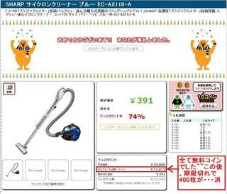 2010y06m12d_001229453.jpg